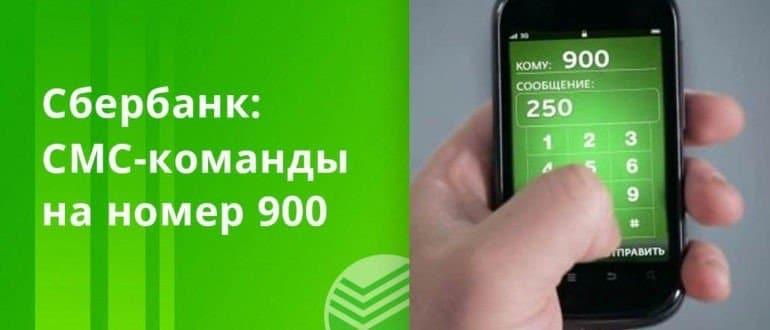 SMS команды на номер 900 Сбербанка