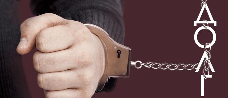 Какие счета подпадают под арест за долги