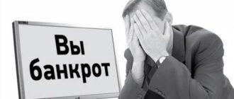 Банкротство физического лица и ИП