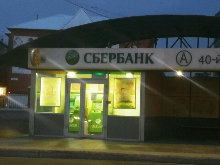 Банкоматы Сбербанка в Улан-Удэ