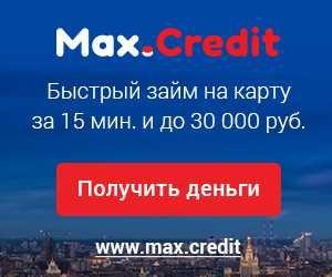Max.Credit