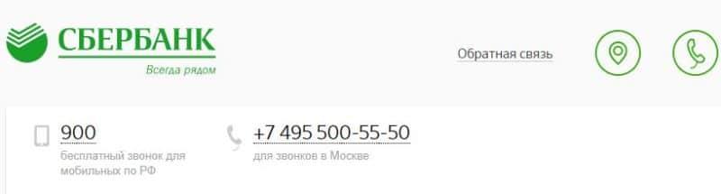 Как работает Сбербанк России с 1 по 11 мая 2020 года