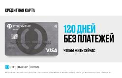 Банк Открытие КК 120 дней