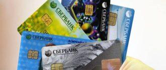Дебетовые карты Сбербанка
