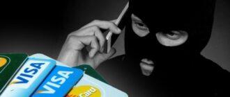 Что делать, если украли деньги с банковской карты?