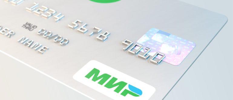 Платежная система МИР