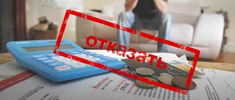 Причины отклонения заявки на быстрый кредит