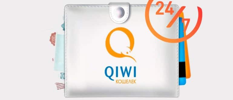 Кредит на Qiwi-кошелек