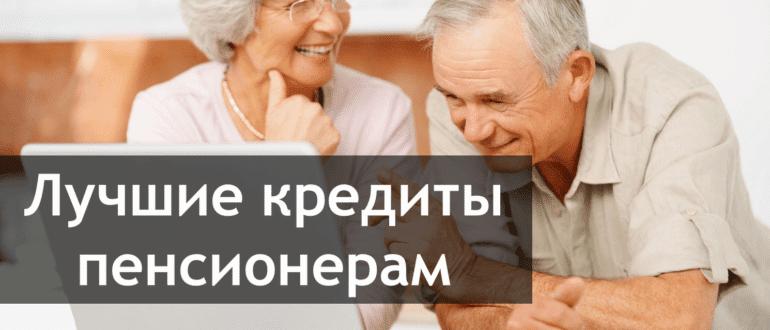 Где можно взять кредит пенсионерам