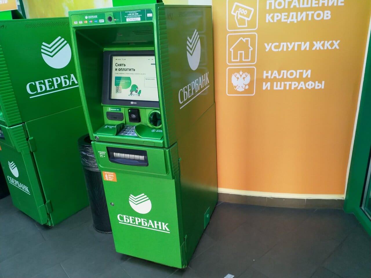Банкоматы Сбербанка в Балашихе