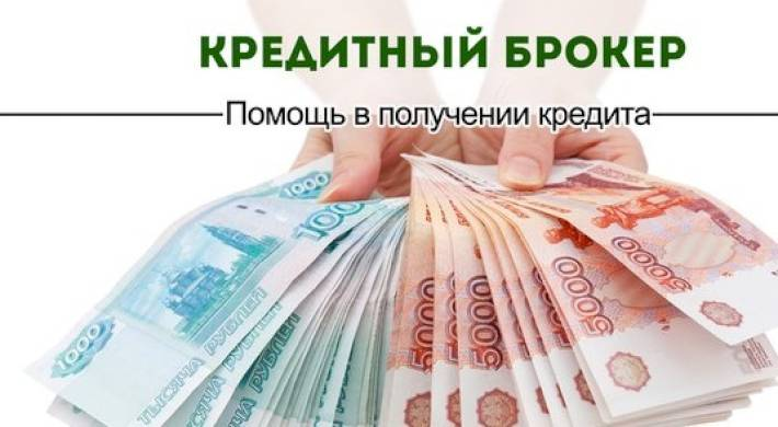 Оформление кредита с помощью брокера