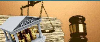 Как правильно себя вести, если банк подал в суд по кредиту