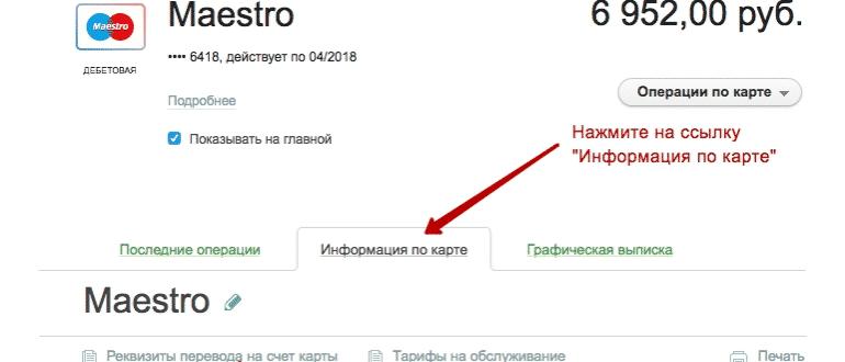 Получения реквизитов карты Сбербанка через банкомат