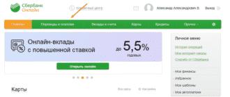 Пополнение ЮMoney-кошелька через Сбербанк онлайн