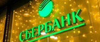 Режим работы Сбербанка с 1 по 10 мая 2021 года